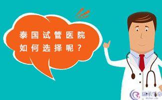 泰国试管婴儿医院哪家好要怎么看