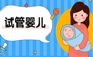 泰国试管婴儿需要备孕吗?应怎样调理身体