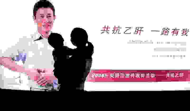 橄榄树生命——刘德华乙肝宣传大使
